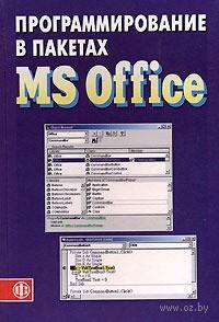 Программирование в пакетах MS Office. C. Назаров