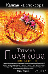 Капкан на спонсора (м). Татьяна Полякова