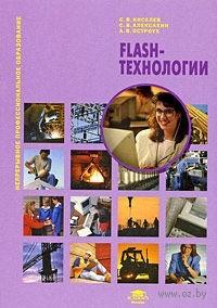 Flash-технологии. Сергей Киселев, Сергей Алексахин, Андрей Остроух