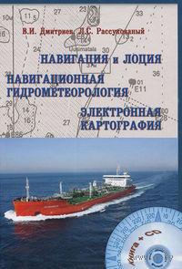 Навигация и лоция, навигационная гидрометеорология, электронная картография (+ CD). Владимир Дмитриев