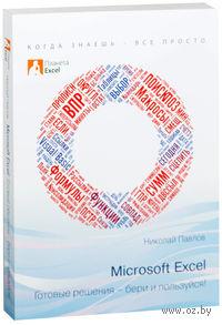 Microsoft Excel. Готовые решения - бери и пользуйся!