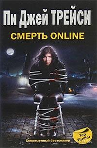 Смерть online. Пи Джей Трейси