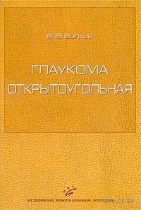 Глаукома открытоугольная. Вениамин Волков