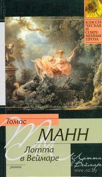 Лотта в Веймаре (м). Томас Манн