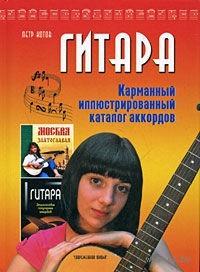 Гитара. Карманный иллюстрированный каталог аккордов. П. Котов