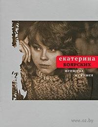 Женщина из Кимея. Екатерина Боярских