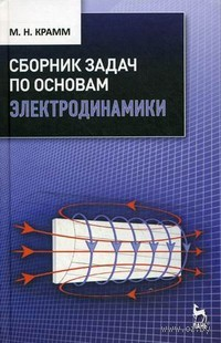 Сборник задач по основам электродинамики. Михаил Крамм