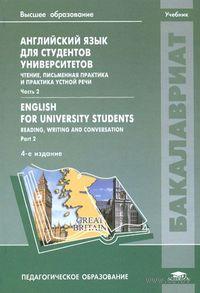 Английский язык для студентов университетов. Чтение, письменная практика и практика устной речи. Часть 2