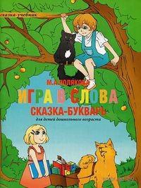 Игра в слова. Сказка-букварь для детей дошкольного возраста. Марина Полякова