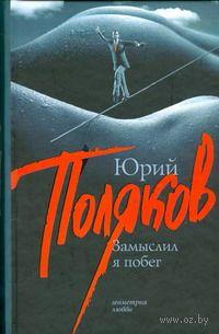 Замыслил я побег. Юрий Поляков