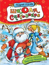 Школа снеговиков. Андрей Усачев