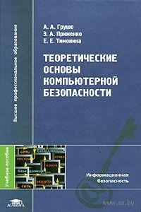 Теоретические основы компьютерной безопасности. Александр Грушо, Эдуард Применко, Елена Тимонина