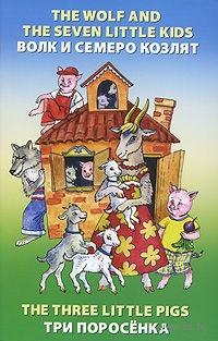 The Wolf and the Seven Little Kids. The Three Little Pigs. Братья Гримм, Сергей Михалков