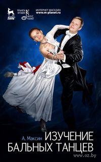 Изучение бальных танцев. А. Максин