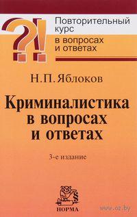 Криминалистика в вопросах и ответах. Николай Яблоков