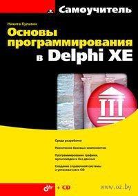 Основы программирования в Delphi XE (+ CD). Никита Культин