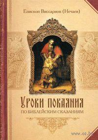 Уроки покаяния по библейским сказаниям. Епископ Виссарион Нечаев