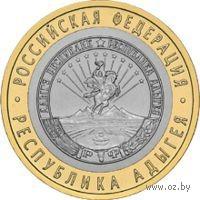 10 рублей - Республика Адыгея