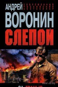 Слепой. За гранью (м). Андрей Воронин