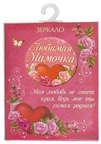"Зеркало карманное ""Любимая мамочка"" (6х6х0,3 см)"