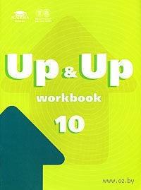 Up & Up 10: Workbook / Английский язык. 10 класс. Рабочая тетрадь. Валерий Тимофеев