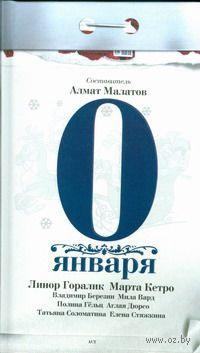 0 января. Алмат Малатов