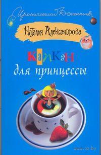 Капкан для принцессы (м). Наталья Александрова