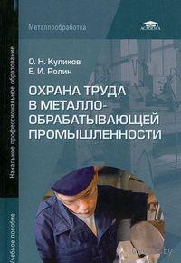 Охрана труда в металлообрабатывающей промышленности. Олег Куликов, Евгений Ролин