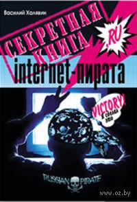 Секретная книга Internet-пирата. Василий Халявин