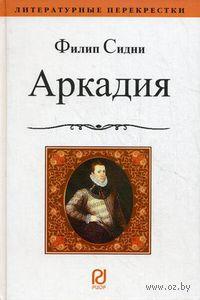 Аркадия. Ф. Сидни