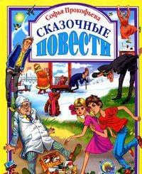 Сказочные повести. Софья Прокофьева
