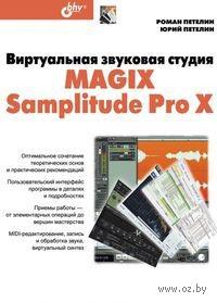 Виртуальная звуковая студия MAGIX Samplitude Pro X (+ CD). Роман Петелин, Юрий Петелин