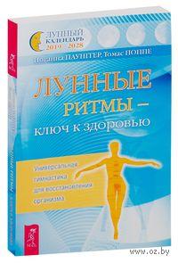 Лунные ритмы - ключ к здоровью. Универсальная гимнастика для восстановления организма. Иоганна Паунггер, Томас Поппе