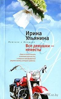 Все девушки - невесты (м). Ирина Ульянина