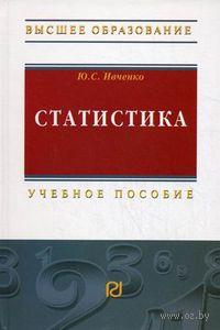Статистика. Юлия Ивченко