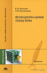 Функциональные типы речи. Владимир Коньков, Ольга Неупокоева