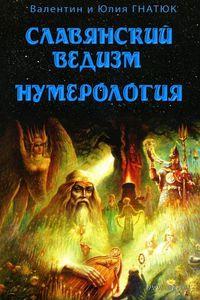 Славянский ведизм. Нумерология. Валентин Гнатюк, Юлия Гнатюк