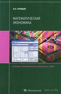 Математическая экономика. Лев Суровцев