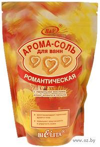 """Арома-Соль для ванн """"Романтическая"""" с эфирными маслами иланг-иланга и пачули (650 г)"""