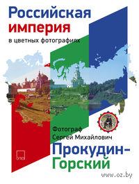 Российская Империя в цветных фотографиях