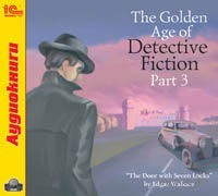 The Golden Age of Detective Fiction. Part 3. Эдгар Уоллес