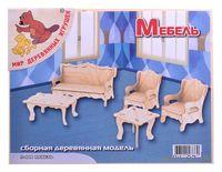 """Сборная деревянная модель """"Мебель"""""""