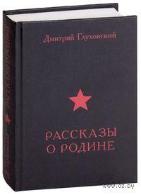 Рассказы о Родине. Дмитрий Глуховский