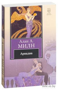 Ариадна (м). Алан Милн