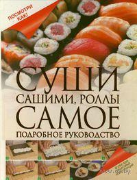 Суши, сашими, роллы. Самое подробное руководство. Д. Дарина