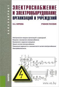 Электроснабжение и электрооборудование организаций и учреждений