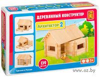 """Конструктор """"Архитектор 2"""" (139 деталей)"""