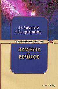 Земное и Вечное. Лариса Секлитова, Людмила Стрельникова