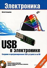 USB в электронике (+ CD). Юрген Хульцебош