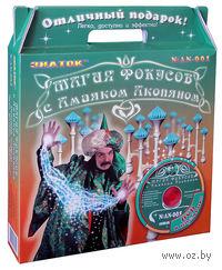 Магия Фокусов с Амаяком Акопяном №1